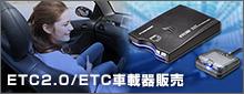 ETC2.0/ETC車載器販売